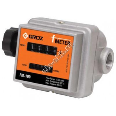 Счетчик механический GROZ FM-100/0-1/BSP, арт. 45683 (15-75 л/мин; бензин, дизтопливо, биодизель, жидкие масла)