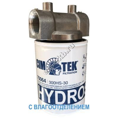 """Фильтр патронный для топлива CIM-TEK 300-HS-30, арт. 70064-1""""-12UNF (Qmax=80 л/мин; 30 мкм; с влагоотделением)"""