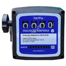 Счетчик механический АМПИКА СЖ-6,6/3А (30-130 л/мин; дизтопливо, керосин, масла)